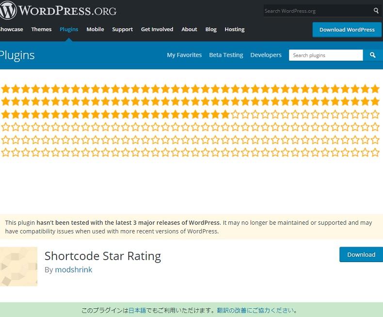大手ショッピングサイトのレビュー風プラグイン「Shortcode Star Rating」