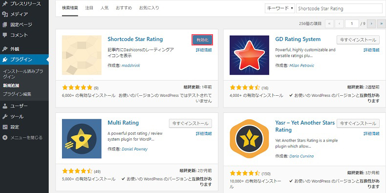 「Shortcode Star Rating」のインストール