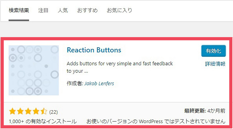「Reaction Buttons」のインストール