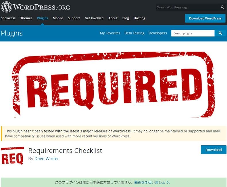 記入項目をリスト化してくれる「Requirements Checklist」