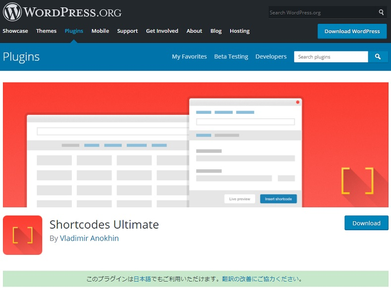 Shortcodes Ultimateとは