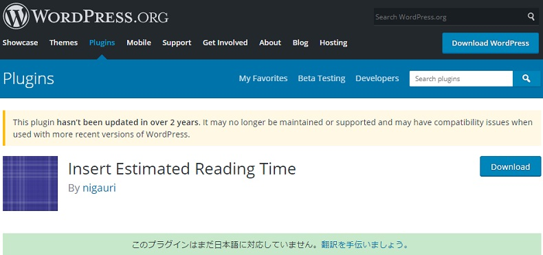 「Insert Estimated Reading Time」のインストール方法
