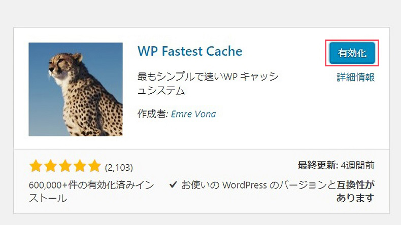 「WP Fastest Cache」の使い方