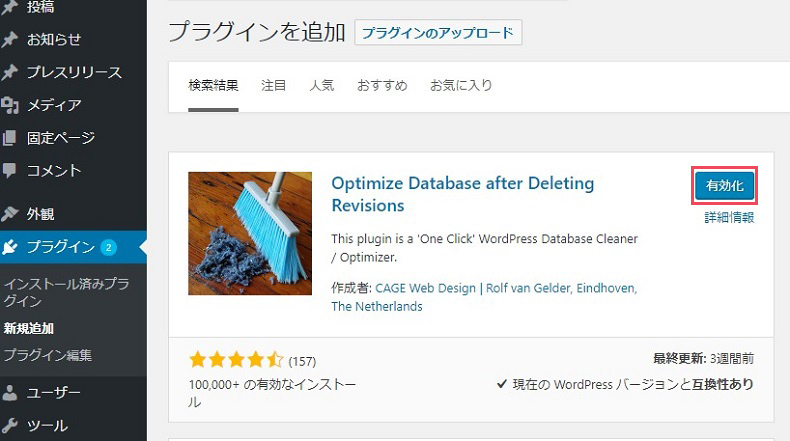 「Optimize Database after Deleting Revisions」の使い方