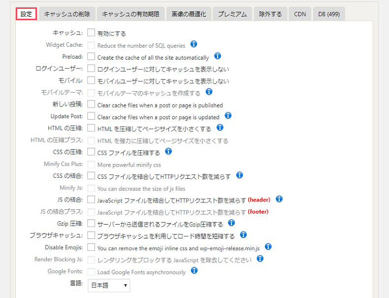 日本語になったよ